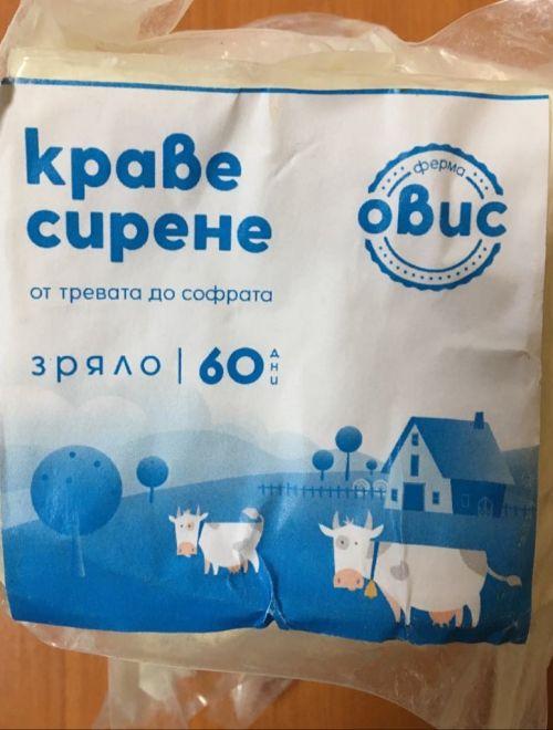 Краве сирене, зряло