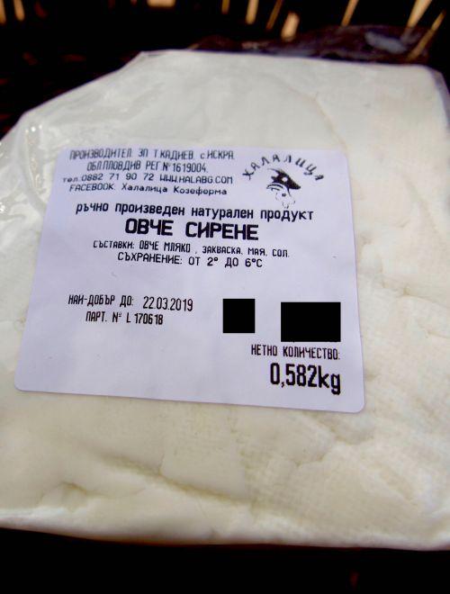 Зряло овче сирене