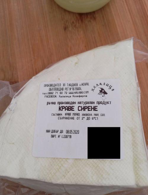 Зряло краве сирене