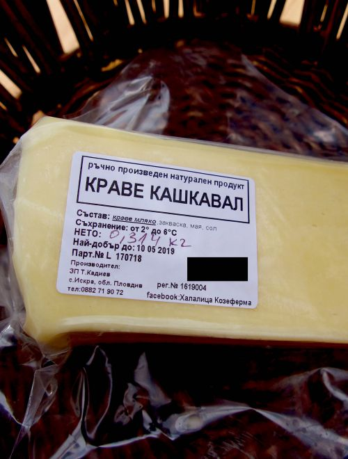 Кашкавал, краве мляко