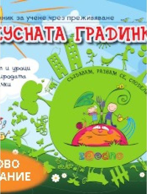 Наръчник за учене чрез преживяване 'Вкусната градинка'