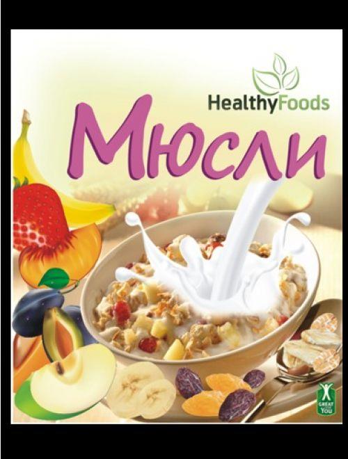 Healthy foods мюсли 'Тропическо утро'