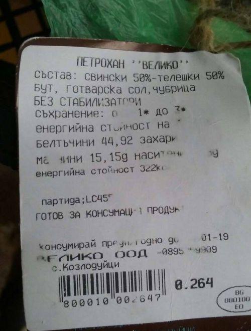Колбас 'Петрохан'