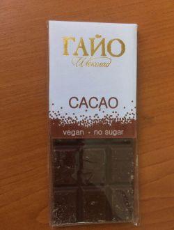 Гайо Cacao, Vegan
