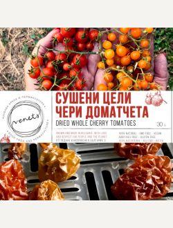 Сушени чери доматчета, цели