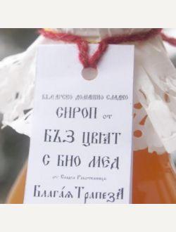 Сироп Бъз Цвят с био мед