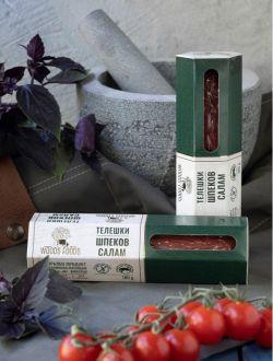 Телешки шпеков салам