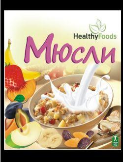 Healthy Foods мюсли с плодове