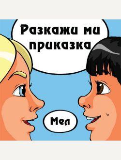 Разкажи ми приказка