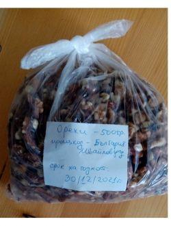 Орехи, сурови ядки