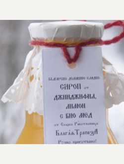 Сироп от джинджифил, лимон и  био мед