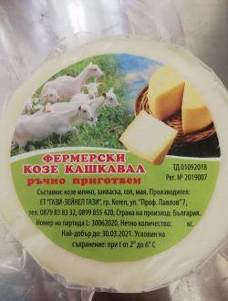 Фермерски козе кашкавал