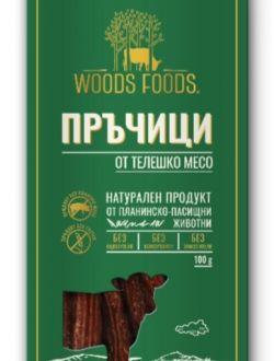 Пръчици от телешко месо